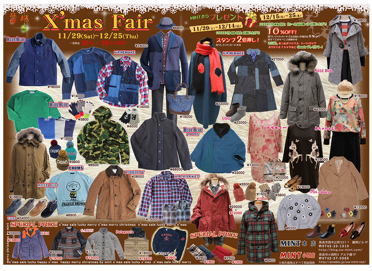2014XmasFAIR.png